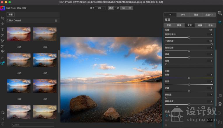 【MAC版】ON1 Photo RAW 2022 for mac V2022(16.0.1.11137)中文版
